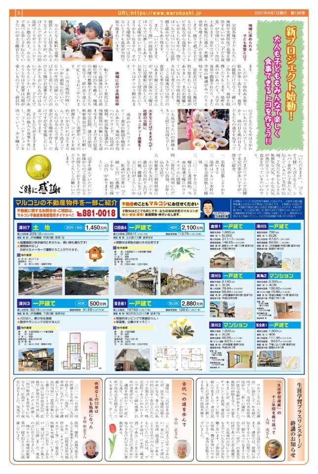 フォーラム新聞196号-3p