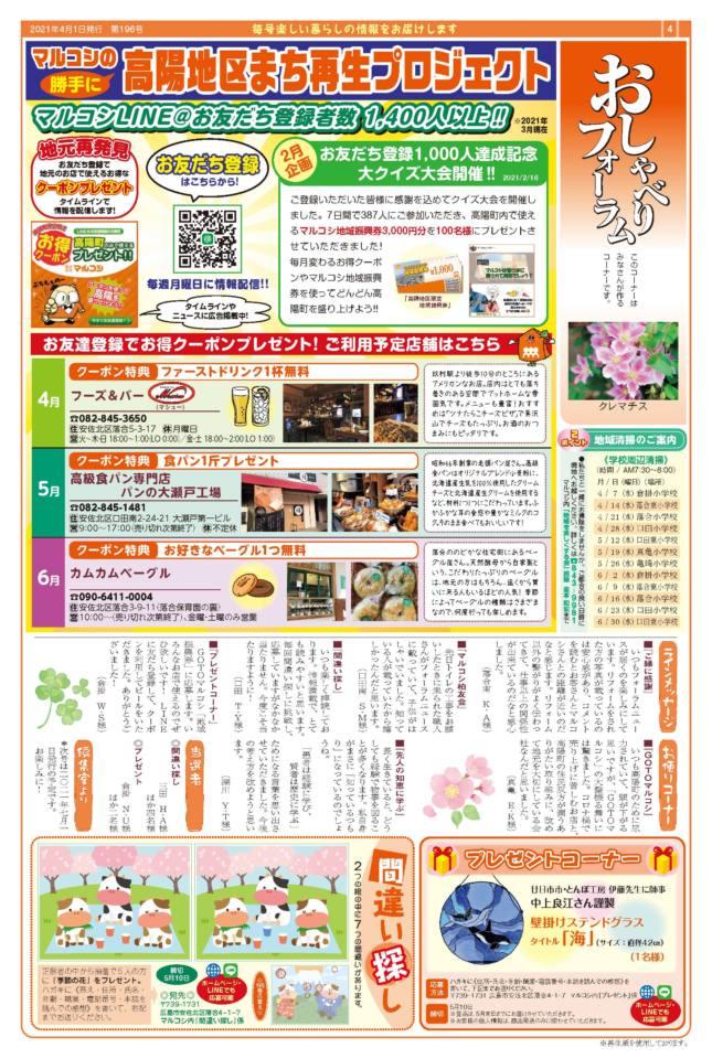 フォーラム新聞196号-4p