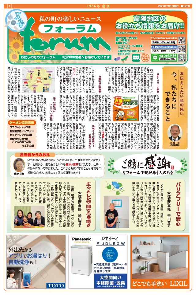 フォーラム新聞197号-1p