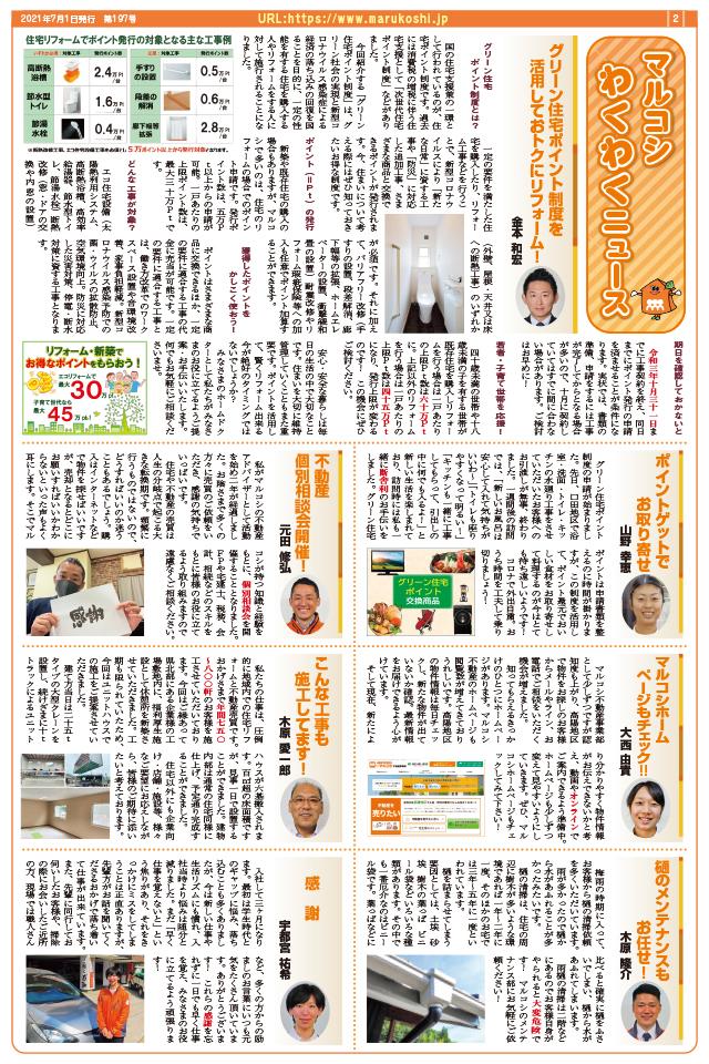 フォーラム新聞197号-2p