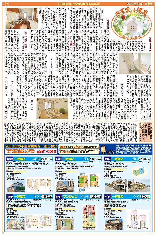 フォーラム新聞197号-3p