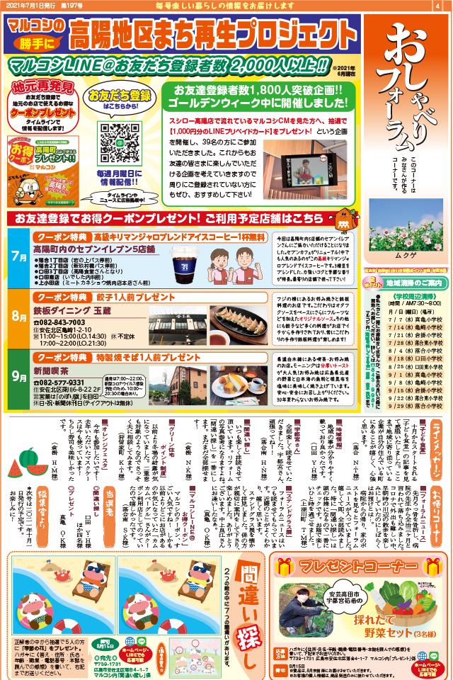 フォーラム新聞197号-4p